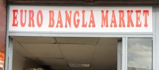 salvini bangla minimarket
